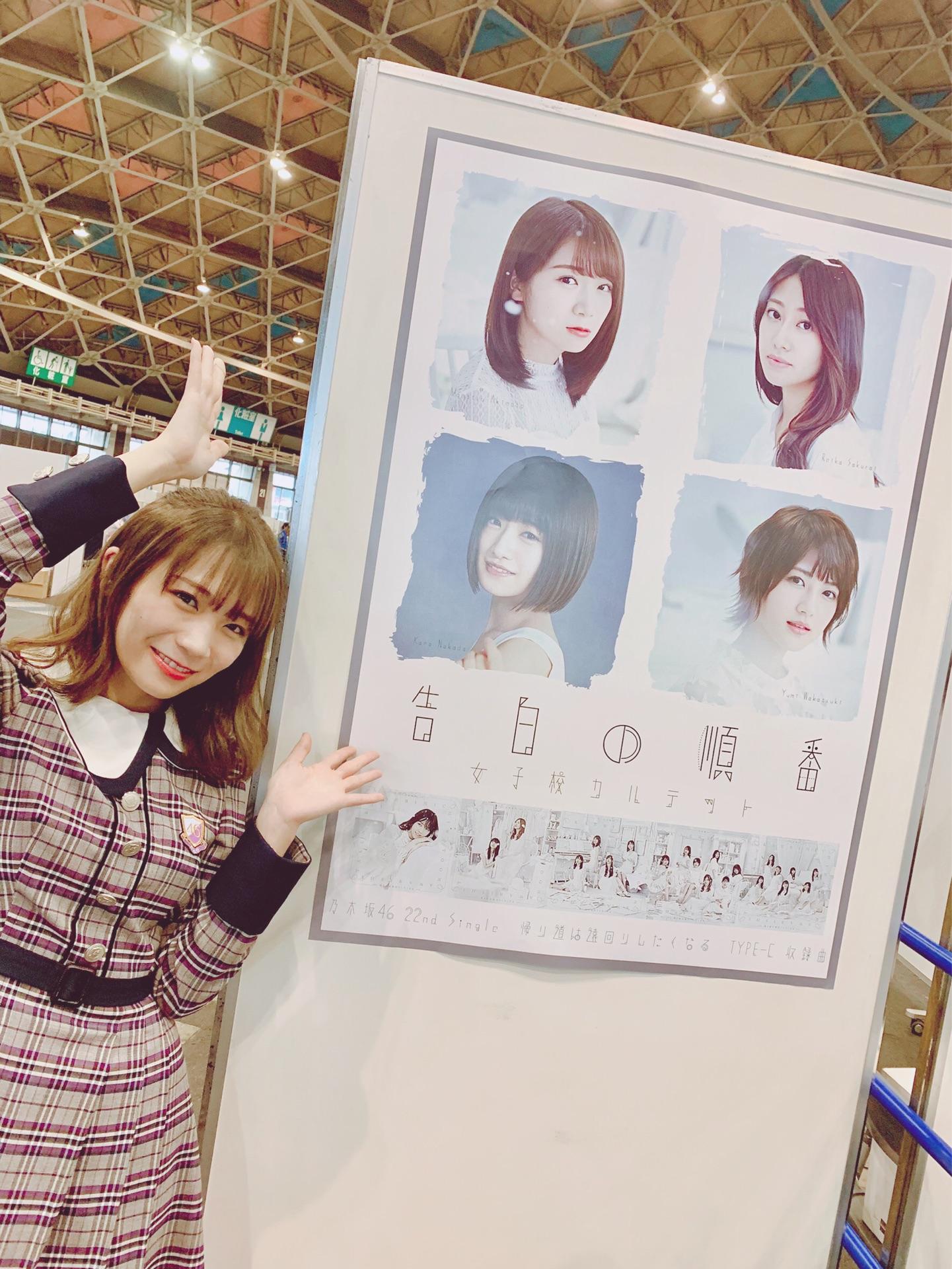 Media 2024773 by Akimoto Manatsu